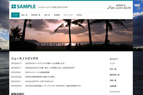 ホームページ制作エムラボのテンプレート008