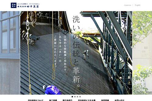 田中美装様ホームページを制作いたしました