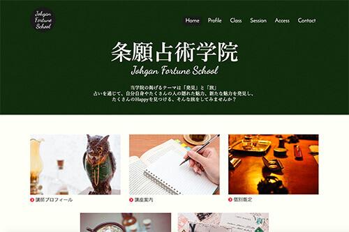 大阪の条願占術学院様のホームページ