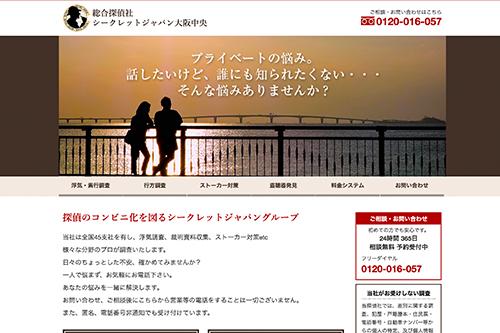 シークレットジャパン大阪中央様ホームページ
