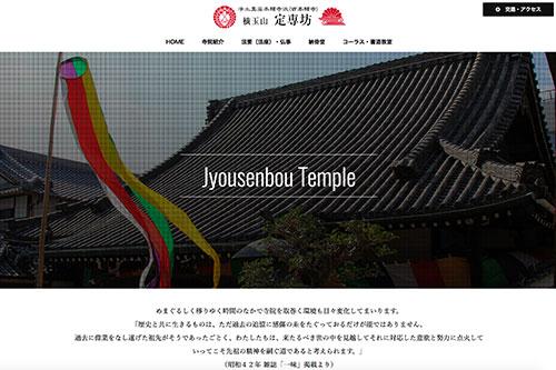 定専坊様(大阪市)ホームページを制作させていただきました
