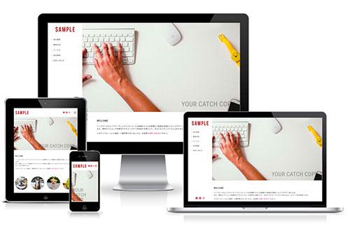 レスポンシブデザインホームページ020
