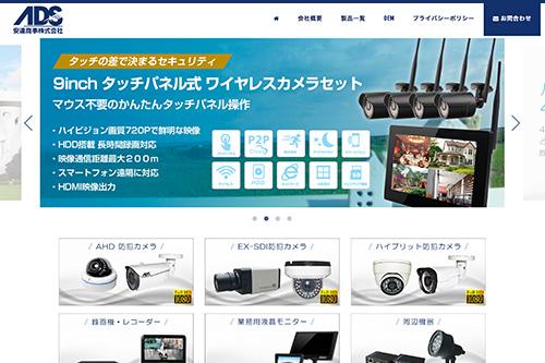 安達商事株式会社様ホームページ