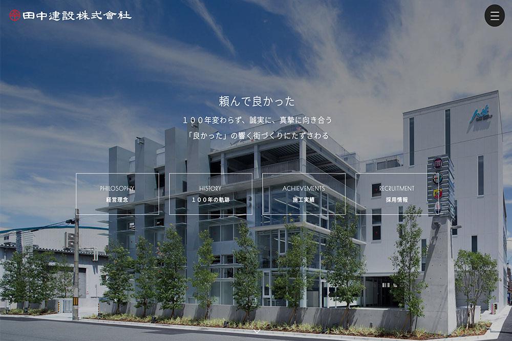 大阪市天王寺区の田中建設株式会社様のHPを制作させていただきました。