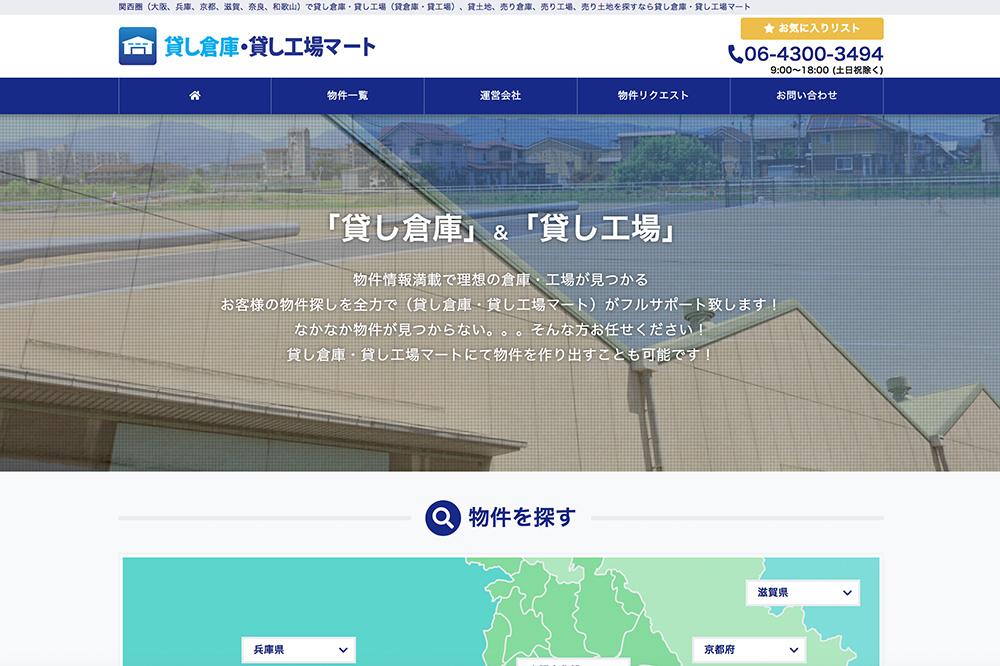 大阪市中央区|貸し倉庫・貸し工場マート様ホームページ