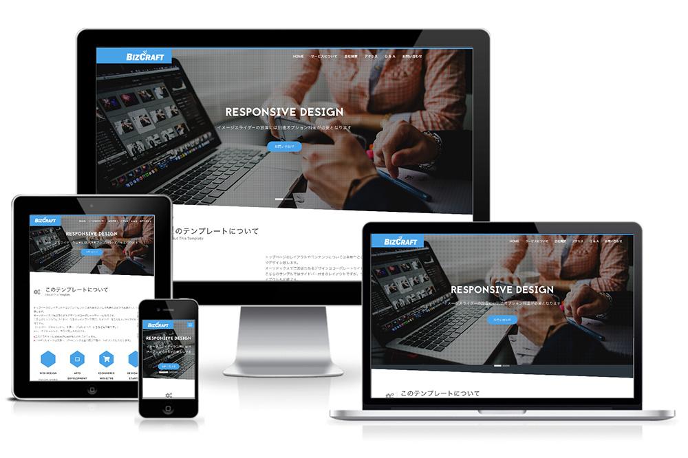 レスポンシブデザインホームページ制作サンプル025
