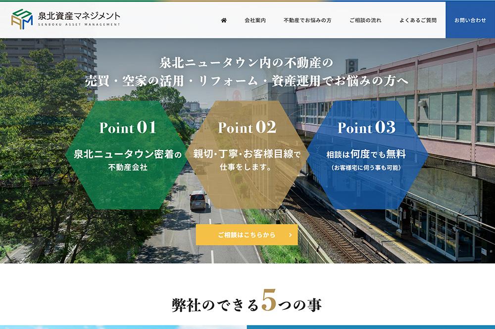 泉北資産マネジメント株式会社様ホームページ